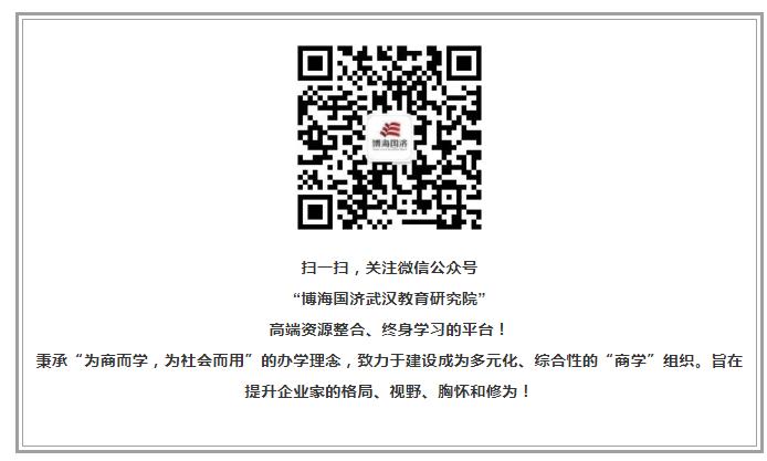 武汉大学企业管理者核心能力提升课程--博海国济商学院